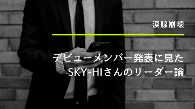 SKY-HIさんのリーダー論
